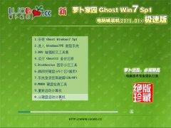 新萝卜家园 Ghost Win7 SP1 32位 电脑城装机版 v2015.01
