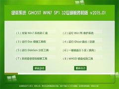 绿茶系统 Ghost Win7 SP1 x86  旗舰装机版  2015.01