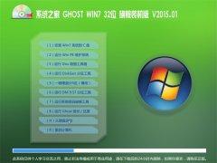 系统之家GHOST WIN7 32位 旗舰装机版V2015.01