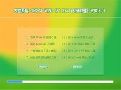 大地系统 GHOST WIN7 SP1 X64 官方旗舰版 V2015.01