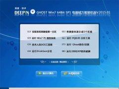 深度技术 Ghost Win7 x64 Sp1  电脑城装机版 v2015.01