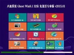 大地系统 Ghost Win8.1 32位 免激活专业版 v2015.01