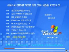 电脑公司 Ghost Win7 SP1 x86 纯净版 v2015.01
