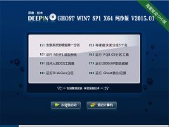 深度技术 Ghost Win7 SP1 64位 纯净版 v2015.01