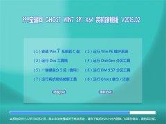 999宝藏网 GHOST WIN7 SP1 X64 装机旗舰版 V2015.02