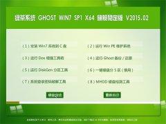绿茶系统 GHOST WIN7 SP1 X64 旗舰稳定版 V2015.02