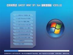 中关村 GHOST WIN7 SP1 X64 旗舰增强版 V2015.02