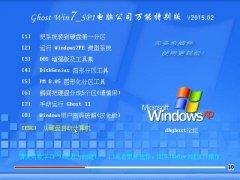 电脑公司Ghost Win7 32位 旗舰装机版 v2015.02