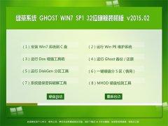 绿茶系统 Ghost Win7 SP1x86 旗舰装机版 2015.02