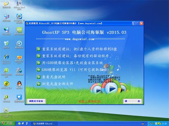 深度技术 Ghost Win7 32位 电脑城万能装机版 v2015.03