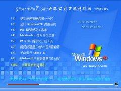 Ghost Win7 32位 电脑公司旗舰装机版 v2015.03
