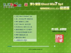 新萝卜家园 Ghost Win7 X86 极速装机版 v2015.03