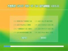 大地系统 GHOST WIN7 SP1 X64 官方旗舰版 V2015.03
