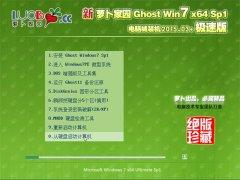 新萝卜家园 Ghost Win7 SP1 64位 极速装机版 2015.03