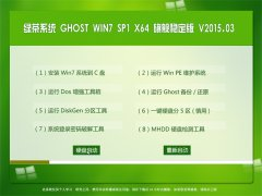 绿茶系统 GHOST WIN7 SP1 X64 旗舰稳定版 V2015.03