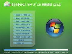 系统之家GHOST WIN7 SP1 X64 极速体验版 V2015.03