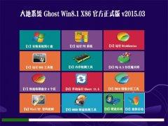 大地系统 Ghost Win8.1 32位 官方正式版 v2015.03