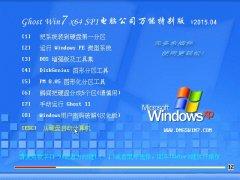 Ghost Win7 x64 Sp1 电脑公司装机万能版 v2015.04