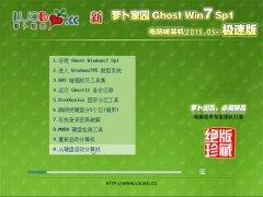 新萝卜家园 Ghost Win7 X86 电脑城极速装机版 v2015.05