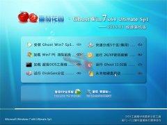 番茄花园 Ghost Win7 SP1 x64 官方装机版 2015.05