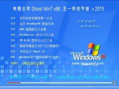 电脑公司 Ghost Win7 X86(32位) 劳动节装机版 v2015