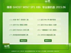 绿茶系统 GHOST WIN7 SP1 X86 专业装机版 2015.06