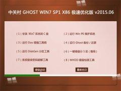 中关村 GHOST WIN7 SP1 X86 极速优化版 2015.06