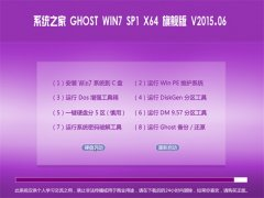 系统之家 Ghost WIN7x64 SP1 免激活旗舰版 2015.06