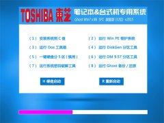 东芝(toshiba) GHOST WIN7 SP1 X86 电脑城旗舰版 v2015.06