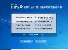 深度技术 Ghost Win7 32位电脑城万能装机版 v2015.06