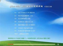 Ghost Win7 32位电脑公司装机万能版 v2015.06