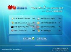 番茄花园 Ghost Win7 64位极速装机版 2015.06