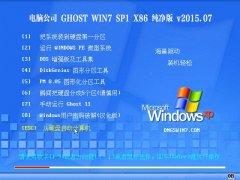 电脑公司 Ghost Win7 SP1 x32 纯净版 v2015.07