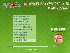 新萝卜家园 Ghost Win7 SP1 x32 纯净版 v2015.07