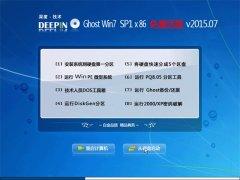 深度技术 GHOST WIN7 SP1 X86 免激活版 V2015.07