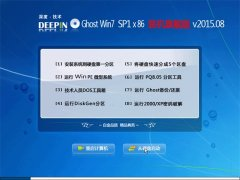 深度技术 GHOST WIN7 SP1 X32 装机旗舰版 V2015.08
