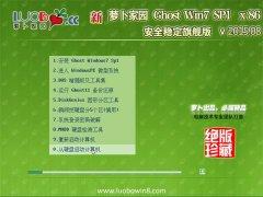 新萝卜家园 GHOST WIN7 SP1 X86 安全稳定旗舰版 V2015.08
