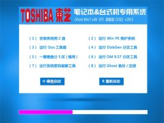 东芝(toshiba)GHOST WIN7 SP1 X86 旗舰版 V2015.08