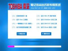 东芝笔记本和台式机 GHOST WIN7 SP1 X64 旗舰版 V2015.08