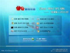 番茄花园 Ghost Win7 SP1 x86 纯净版 2015.09