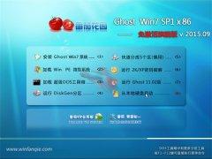 番茄花园GHOST WIN7 SP1(32位)免激活旗舰版 V2015.09