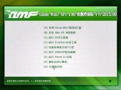 雨林木风GHOST WIN7 SP1(32位)旗舰增强版 V2015.09