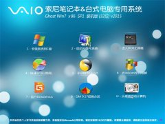 【索尼(sony)】GHOST WIN7 SP1 X86 旗舰版 V2015.09