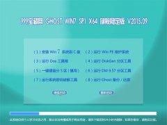 999宝藏网 GHOST WIN7 SP1 X64 稳定版 V2015.09