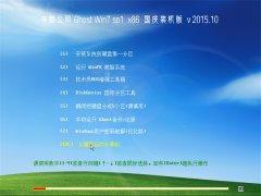 电脑公司 GHOST WIN7 SP1 X86 国庆装机版 V2015.10