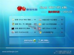 番茄花园 GHOST WIN7 SP1 X86 国庆装机版 V2015.10