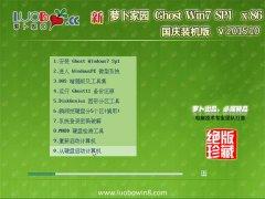 新萝卜家园 GHOST WIN7 SP1 X86 国庆装机版 V2015.10