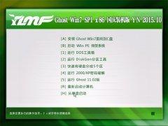 雨林木风 GHOST WIN7 SP1 X86 国庆装机版 V2015.10