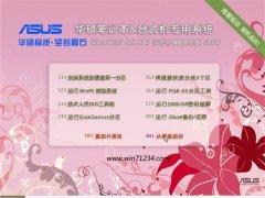 华硕笔记本 GHOST WIN7 X32 SP1 旗舰装机版 2016