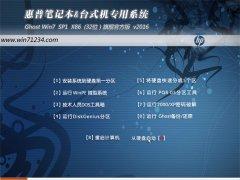 惠普笔记本 GHOST WIN7 X32 SP1 快速装机版 2016